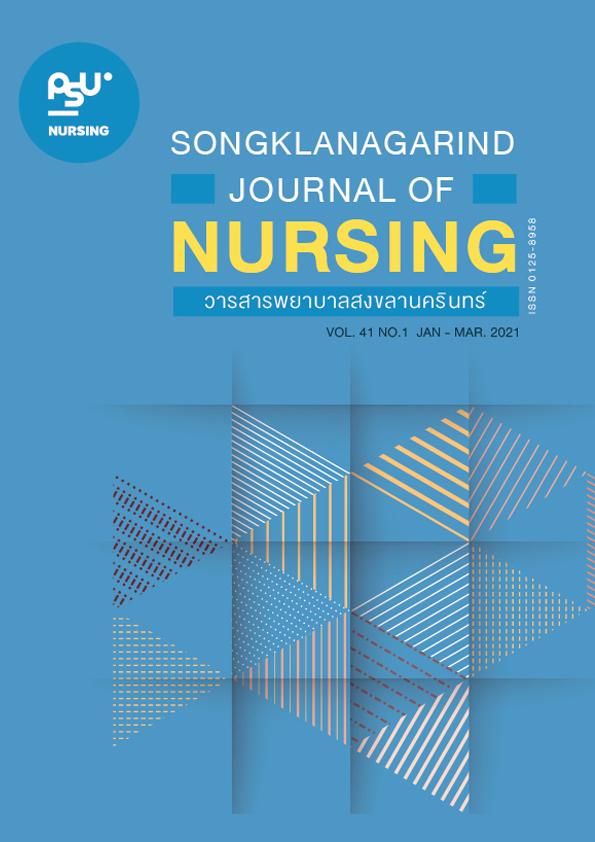 วารสารพยาบาลสงขลานครินทร์#Songklanagarind Journal of Nursing