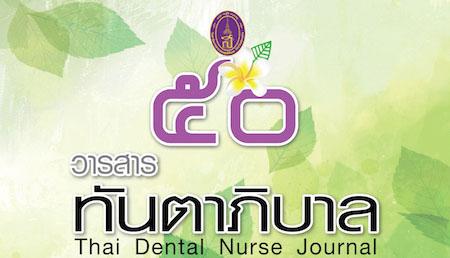 วารสารทันตาภิบาล (Thai Dental Nurse Journal)