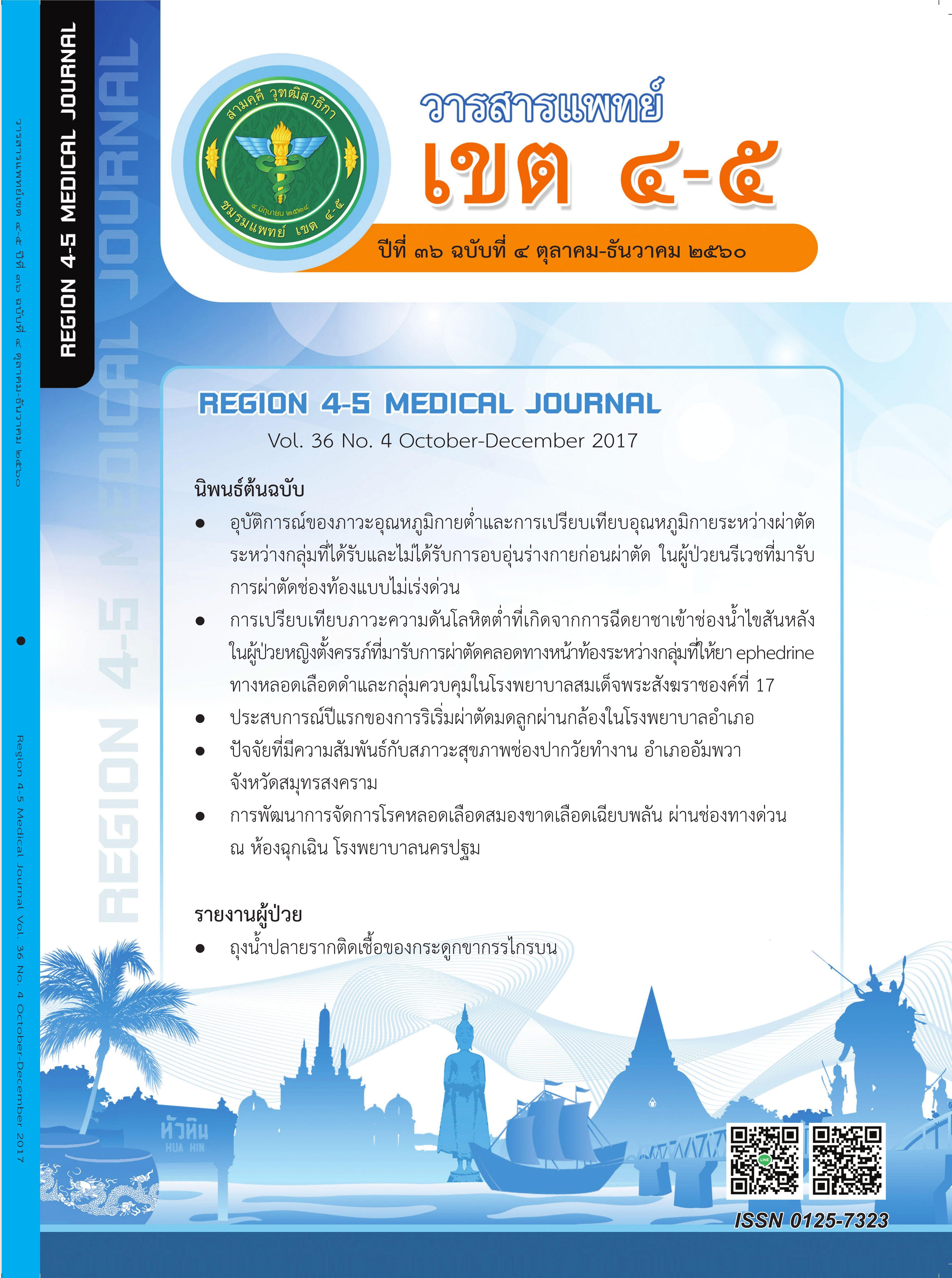 วารสารแพทย์เขต 4-5