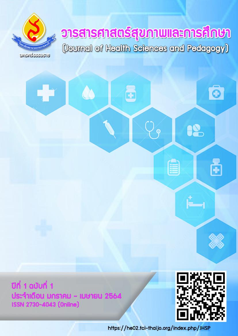 หน้าปกวารสารศาสตร์สุขภาพและการศึกษา ปีที่ 1 ฉบับที่ 1 2564